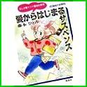 マリナシリーズ (コバルト文庫) (2 クリップ)