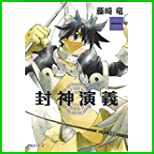 封神演義 (集英社文庫) 全 12 巻