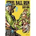 STEEL BALL RUN 2 (集英社文庫) (0 クリップ)