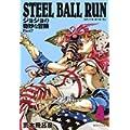 STEEL BALL RUN 4 ジョジョの奇妙な冒険 Part7 (集英社文庫 あ 41-60) (0 クリップ)