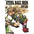STEEL BALL RUN 6 ジョジョの奇妙な冒険 Part7 (集英社文庫 あ 41-62) (0 クリップ)