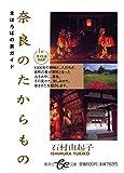 奈良のたからもの―まほろばの美ガイド