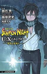 サモンナイトU:X 界境の異邦人