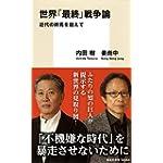 世界「最終」戦争論 近代の終焉を超えて (集英社新書)