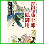 質屋藤十郎隠御用 (集英社文庫) 1~5 巻