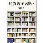 須賀敦子を読む (集英社文庫)