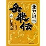 岳飛伝 5 紅星の章 (集英社文庫)