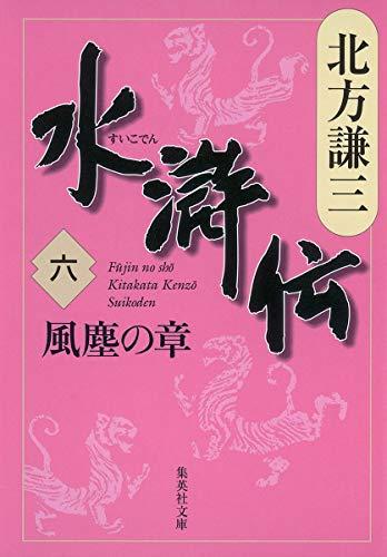 水滸伝 6 (6)