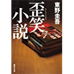 歪笑小説 (集英社文庫)