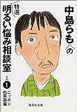 中島らもの特選明るい悩み相談室〈その1〉ニッポンの家庭篇