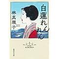 白蓮れんれん (集英社文庫) (0 クリップ)