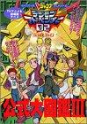 TVアニメ&劇場版アニメデジモンアドベンチャー02公式大図鑑 (3)