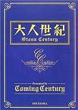 大人世紀 Otona Century