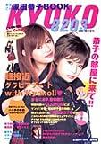 KYOKO8203—まるごと深田恭子BOOK