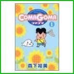 COMAGOMA (Young jump comics) 全 6 巻