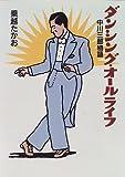 ダンシング・オールライフ―中川三郎物語