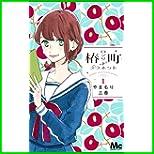 椿町ロンリープラネット (マーガレットコミックス) 1~4 巻