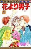 花より男子(だんご) (1)
