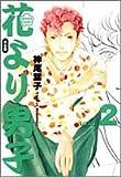 花より男子—完全版 (Vol.2)