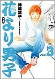花より男子—完全版 (Vol.3)