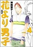 花より男子—完全版 (Vol.4)