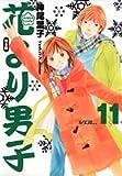 花より男子—完全版 (Vol.11)