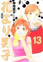 花より男子—完全版 (Vol.13)