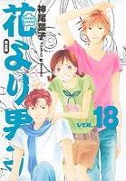 花より男子—完全版 (Vol.18)