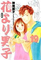 花より男子—完全版 (Vol.19)