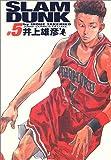 Slam dunk—完全版 (#5)