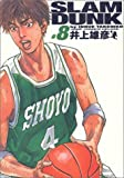 Slam dunk—完全版 (#8)