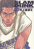 Slam dunk—完全版 (#10)
