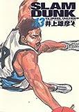 Slam dunk—完全版 (#13)