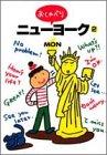 おしゃべりニューヨーク (2)