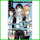 ニセコイ  (ジャンプコミックス) 1~17 巻