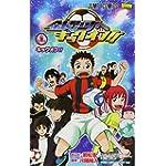 銀河へキックオフ!! 1 (ジャンプコミックス)