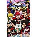 銀河へキックオフ!! 2 (ジャンプコミックス)