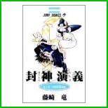 封神演義 (ジャンプ・コミックス) 全 23 巻