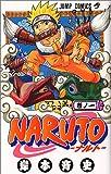 NARUTO (巻ノ1)