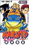 NARUTO (巻ノ13)