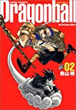 ドラゴンボール 完全版 (2)   ジャンプコミックス