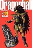 ドラゴンボール―完全版 (14)