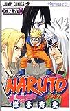 NARUTO (巻ノ19)