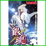 銀魂 (ジャンプコミックス) 1~66 巻