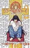 DEATH NOTE (2)/大場 つぐみ