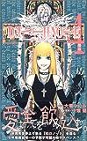 DEATH NOTE (4)/大場 つぐみ