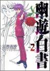 幽☆遊☆白書―完全版 (2)