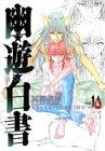 幽☆遊☆白書―完全版 (10)