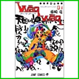 Waqwaq 1~4 巻