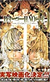 Death note (10)